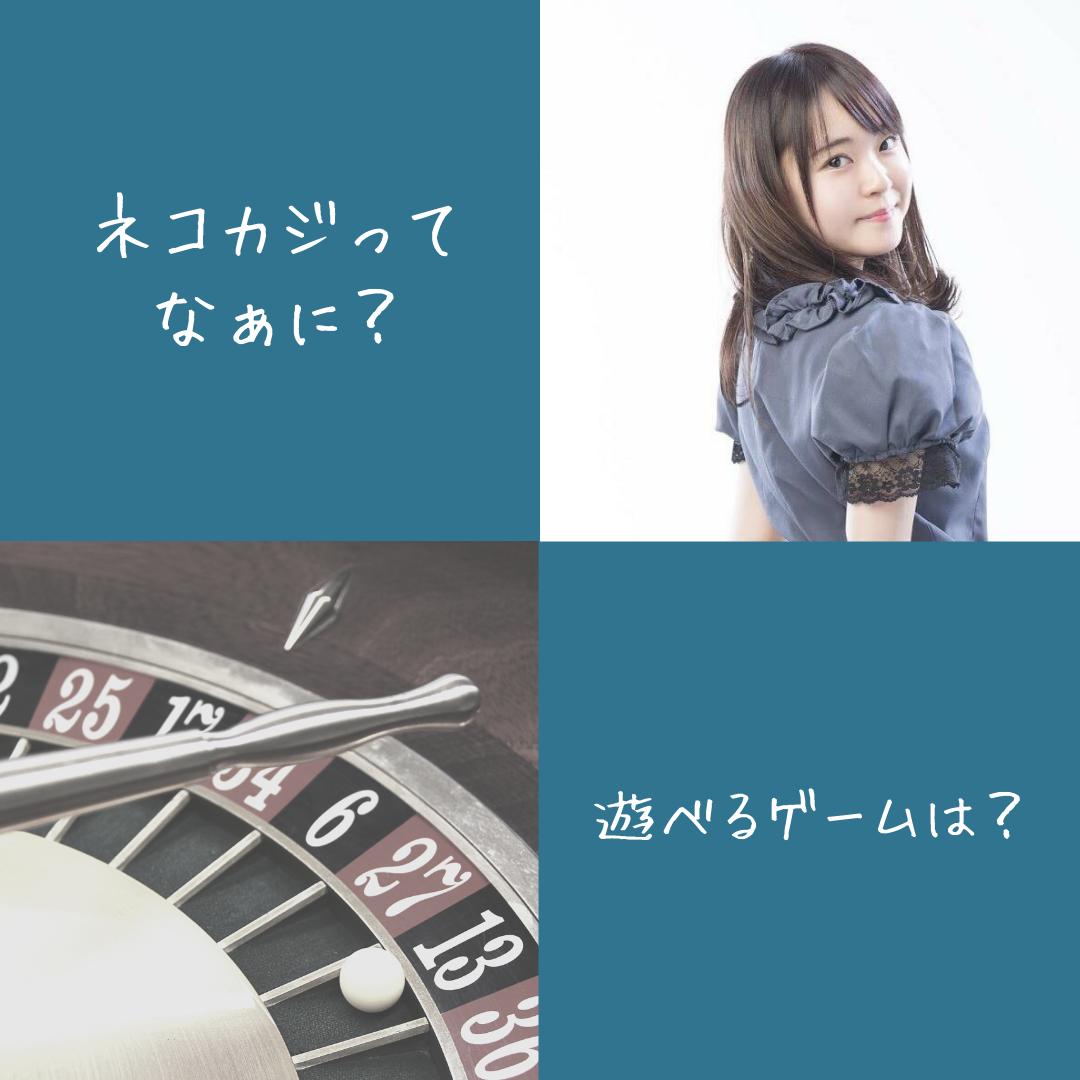 nekokaji-about