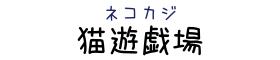 猫遊戯場-ネコカジ 新宿